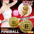 回転式指圧代用器 ゴールデンファイヤーボール
