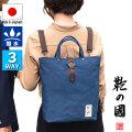 鞄の國(かばんのくに) トートバッグ、ブリーフケース、リュックサック KBN26675