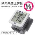 手首式デジタル血圧計 WSK-1011