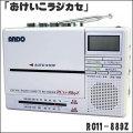 おけいこラジカセ RC11-889Z