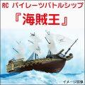 RC パイレーツバトルシップ 『海賊王』