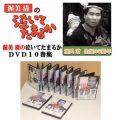 渥美清の「泣いてたまるか」 特選DVD 10枚セット