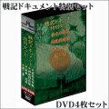 特別編DVD4枚組 戦記ドキュメント 特別セット