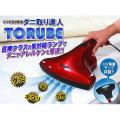【 UV布団掃除機 】ダニ除去UV掃除機 とるべえ TORUBE