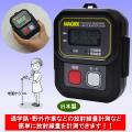 個人線量計MAGRX(マグレックス)【日本製・空間線量計】