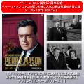 弁護士ペリー・メイスン SEASON7 DVD-BOX Vol.2