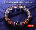 日本製 七梵字オニキス宝石ブレス