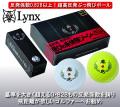 リンクス 飛砲(ひほう)12球入り / Lynx
