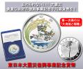大漁船と稲穂 東日本大震災復興事業記念 千円銀貨幣(第一次発行分)