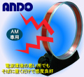 ANDO AM増強アンテナ