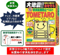 耐震・転倒防止ベルト トメタロ