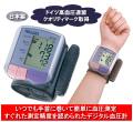 日本製 手首式デジタル血圧計