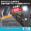 ソーラーLEDアプローチライト4個組 (人感センサータイプ)