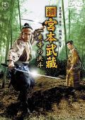 東宝DVD名作セレクション  続・宮本武蔵 一乗寺の決斗