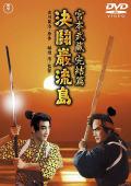 東宝DVD名作セレクション  宮本武蔵・完結編 決闘巌流島