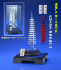 日本貴石協会、経済産業省認定 田中保山作「水晶 十三重の塔」