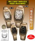 天皇陛下御即位記念 特製誂え菊花紋腕時計ペアセット
