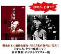 ドキュメンタリー映画 東京裁判 デジタルリマスター版 DVD 2枚組