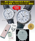 FULTON社 謹製 ダイヤモンドエンペラー腕時計