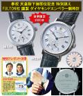 FULTON社 謹製 ダイヤモンドエンペラー腕時計ペアセット