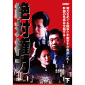 (2013年3月21日発売)絶対権力 下全12話 全4枚組(第16集~27集)