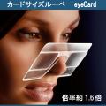 カードサイズルーペ eyeCard