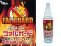 世界標準最先端素材 FALCONファルコン 防炎スプレー ファルガード100ml
