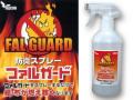 世界標準最先端素材 FALCONファルコン 防炎スプレー ファルガード500ml