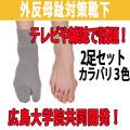 外反母趾対策靴下 2足組(同色サイズ)