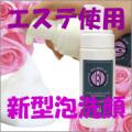 [【送料無料】エステ仕様のスキンケア 新型泡洗顔 マイクロバブルウォッシュ 3本セット]