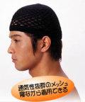 トルマリン頭皮促進キャップ 頭に装着するだけでいきいきとした頭皮や豊かな頭髪をめざす