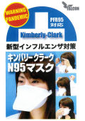 キンバリークラーク社製 PFR95対応マスク