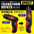 EMSIT トランスフォーム ドライバー