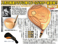 ムツミホンマ ゴールド鳳凰ドライバー / MUTSUMI HONMA