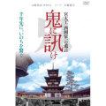 【2012年8月31日発売】鬼に訊け -宮大工 西岡常一の遺言- DVD [MX-469S]