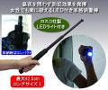 LEDライト付き強化ラバーグリップ特殊警棒16インチ
