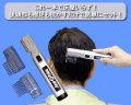 簡単整髪セット