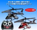 ラジコンフライングヘリコプター X02