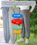 涼やか裾リブパンツ同サイズ3色組