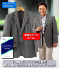 「シャミラン(R)」使用涼やかジャケット