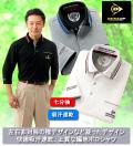 ダンロップモータースポーツ 七分袖モノトーンポロシャツ同サイズ3色組 / DUNLOP MOTORSPORT