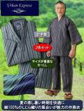 アーバンエクスプレス 綿100%しじら織り作務衣同サイズ2色組