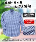 逸品倶楽部 日本製 麻混格子柄ボタンダウンシャツ