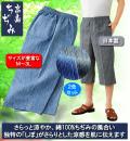 高島ちぢみ七分丈パンツ同サイズ2色組