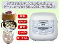 コンパクト炊飯器