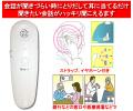 携帯助聴器「ミミトモ」