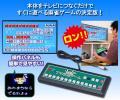 家庭用 テレビ麻雀ゲーム