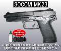 ソーコムMK23 HOP UPエアガンセット