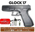 Glock グロック17HOP UP エアガンセット