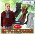 エムアイジェイ 日本製ウール100%ニットマフラー3色組